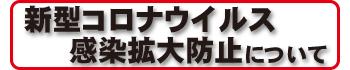 corona_info.jpg